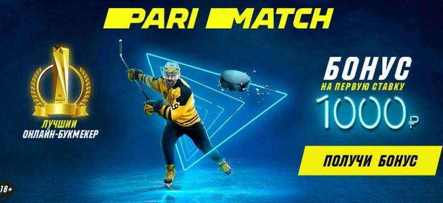 www parimatch com перейти на сайт