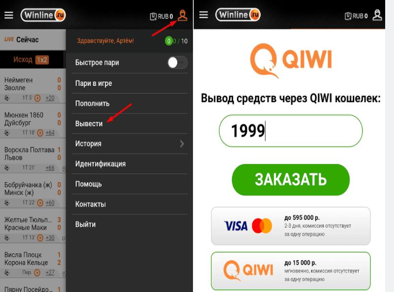 Вывод денег с Мобильного Приложения