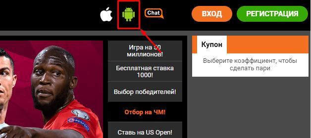Скачать Winline Android