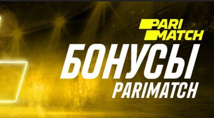 Акции и бонусы Париматч