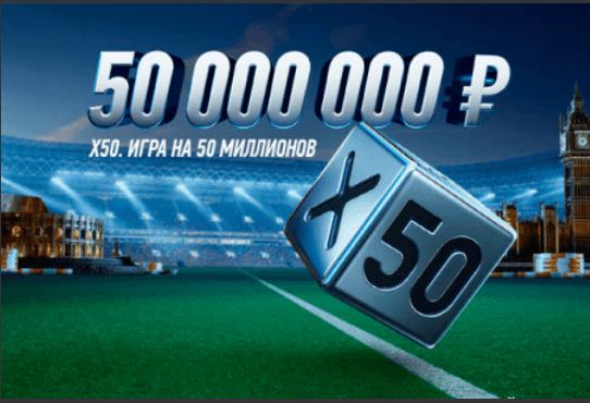 X50 Игра на 50 миллионов